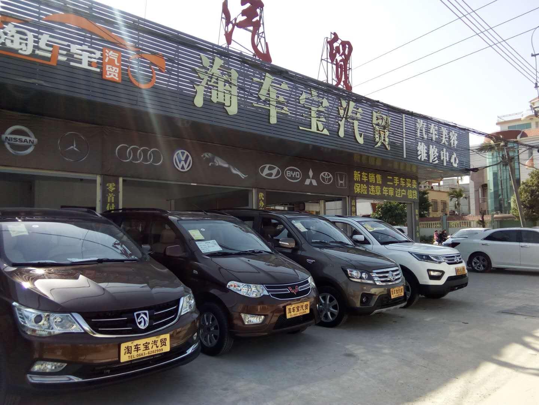 揭阳市淘车宝汽车贸易有限公司